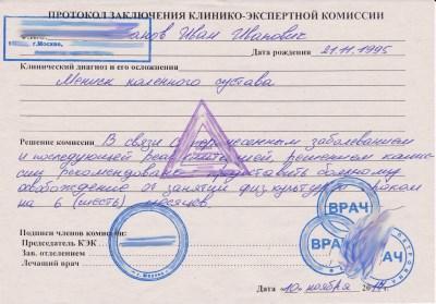 Справка в бассейн с доставкой на дом Москва Сокол