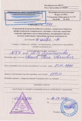 Купить справку об освобождении от бассейна Москва Можайский