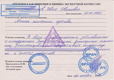 Сделать справку для бассейна в Москве Измайлово