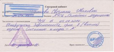 Где в Москве Сокольники можно купить справку о беременности