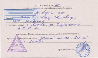 Оформить справку в бассейн в Москве Рязанский