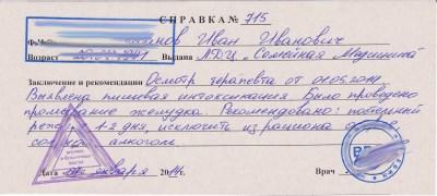 Купить мед справку для бассейна с доставкой в Москве Внуково