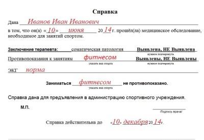 Образец новой медицинской книжки в Москве Текстильщики
