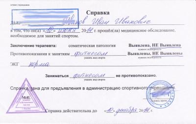 Справка для бассейна в инвитро Москва Южнопортовый